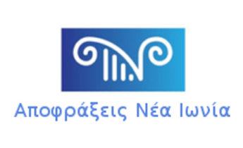 Αποφραξεις Νεα Ιωνια logo